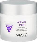 Аравия Professional Anti-Age Mask Stage 3 крем-маска омолаживающая для шеи и декольте