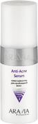 Аравия Professional Anti-Acne Serum Stage 2 крем-сыворотка для проблемной кожи