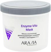 Аравия Professional Enzyme-Vita Mask Stage 3 с Энзимами Папайи и Пептидами маска альгинатная детоксицирующая 2 в 1