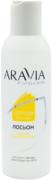 Аравия Professional Lotion Post-Epil лосьон против вросших волос с экстрактом лимона