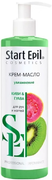 Start Epil Cosmetics Киви & Гуава крем-масло для рук и ногтей увлажнение