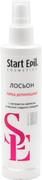 Start Epil Cosmetics с Экстрактом Мелиссы и Маслом Миндаля лосьон перед депиляцией