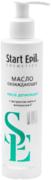 Start Epil Cosmetics Post Epil с Экстрактом Мяты и Витамином Е масло охлаждающее после депиляции