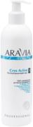 Аравия Organic Cryo Active гель антицеллюлитный