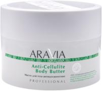 Аравия Organic Anti-Cellulite Body Butter масло для тела антицеллюлитное