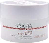 Аравия Organic Cocoa Body Butter масло для тела восстанавливающее