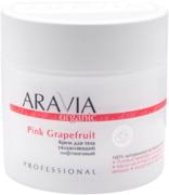 Аравия Organic Pink Grapefruit крем для тела увлажняющий лифтинговый