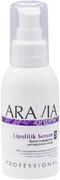 Аравия Organic Lipolitik Serum крем-сыворотка антицеллюлитная