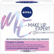 Нивея Make Up Expert Гладкость Шелка увлажняющий крем-основа под макияж