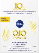 Нивея Q10 Power против Морщин+Упругость крем для лица увлажняющий дневной