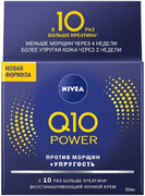 Нивея Q10 Power против Морщин+Упругость крем для лица восстанавливающий ночной