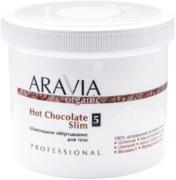 Аравия Organic Hot Chocolate Slim обертывание шоколадное для тела