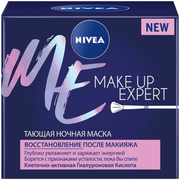 Нивея Make Up Expert Восстановление после Макияжа маска тающая ночная