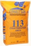 Консолит Консолит Барс 113 сухая ремонтная смесь безусадочная быстротвердеющая