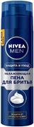 Нивея Men Защита и Уход Увлажняющая пена для бритья
