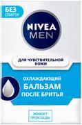 Нивея Men Охлаждающий Эффект Прохлады бальзам после бритья для чувствительной кожи