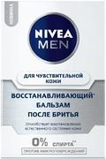 Нивея Men Восстанавливающий бальзам после бритья для чувствительной кожи