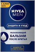 Нивея Men Защита и Уход Увлажняющий бальзам после бритья
