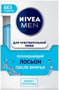 Нивея Men Охлаждающий Эффект Прохлады лосьон после бритья для чувствительной кожи