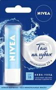Нивея Аква-Уход с Алоэ Вера, Маслами Авокадо и Дерева Ши SPF15 бальзам для губ