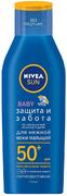 Нивея Sun Baby Protect & Care for Delicate Skin SPF50+ лосьон солнцезащитный водостойкий для детей 3-36 месяцев