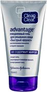 Clean & Clear Advantage Быстрый Эффект ежедневный гель для умывания кожи лица