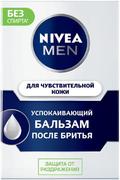 Нивея Men Успокаивающий бальзам после бритья для чувствительной кожи