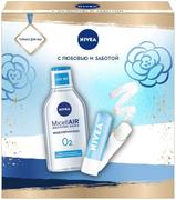 Нивея Micell Air Дыхание Кожи/Аква-Уход набор (мицеллярная вода + бальзам для губ)