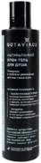 Botavikos Aromatherapy Body Hydra натуральный крем-гель для душа
