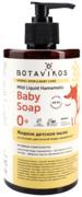 Botavikos Baby Soap Mild Liquid Hamamelis детское жидкое мыло 0+