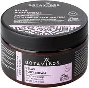Botavikos Relax Body Cream крем тропический питательный для тела