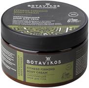 Botavikos Fitness Firming Body Cream крем для тела укрепляющий