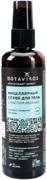 Botavikos Aromatherapy Energy с Маслом Авокадо спрей для тела мицеллярный