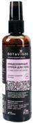 Botavikos Aromatherapy Relax с Маслом Жожоба спрей для тела мицеллярный