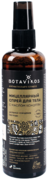 Botavikos Aromatherapy Fitness с Маслом Конопли спрей для тела мицеллярный