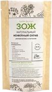 Botavikos ЗОЖ Увлажнение и Питание натуральный кофейный скраб для тела
