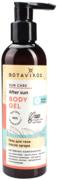 Botavikos Sun Care Body Gel гель для тела после загара