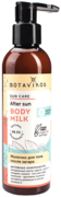 Botavikos После загара молочко для тела