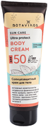 Botavikos Sun Care Body Cream SPF50 крем для тела солнцезащитный