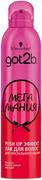 Got2b Мегамания Push Up Эффект лак для волос