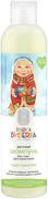 Natura Siberica Siberika Бибеrika Чудо-Сыночек с Экстрактом Шалфея детский шампунь без слез для мальчиков