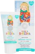 Natura Siberica Siberika Бибеrika Мятный Холодок зубная паста детская от 1 года