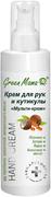 Green Mama Мульти-Крем крем для рук и кутикулы