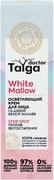 Natura Siberica Doctor Taiga White Mallow Stop Spot на Дикой Белой Мальве осветляющий крем для лица против фотостарения