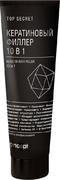 Concept Top Secret Keratin Hair Filler кератиновый филлер для волос 10 в 1