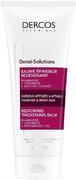 Vichy Dercos Densi Solutions бальзам уплотняющий восстанавливающий для истонченных волос