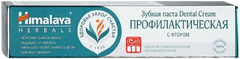 Himalaya Herbals Dental Cream зубная паста профилактическая с фтором
