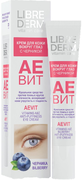 Librederm Vitamin Care Аевит Черника крем для кожи вокруг глаз