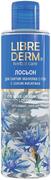Librederm Herbal Care с Соком Василька лосьон для снятия макияжа с глаз
