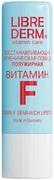 Librederm Vitamin Care Витамин F помада восстанавливающая гигиеническая полужирная